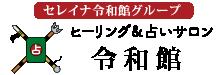令和館ロゴ